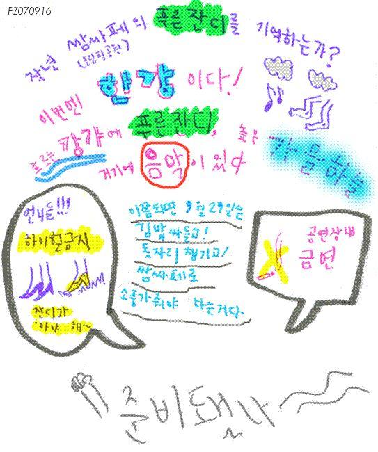 [공연] 쌈지 사운드 페스티발 라인업, 티켓금액
