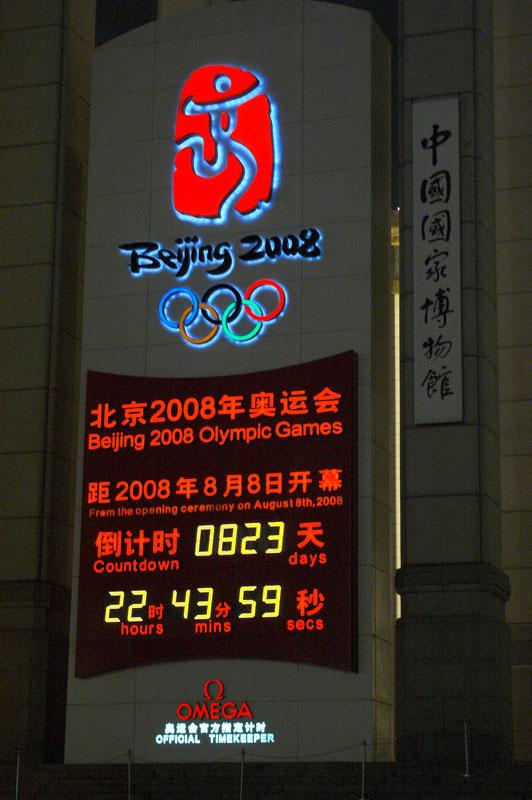 베이징 올림픽