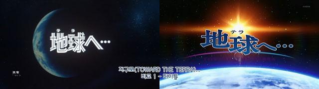 지구로 극장판 VS TV판 1