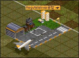 공항 치트
