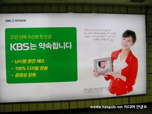 KBS 수신료 인상
