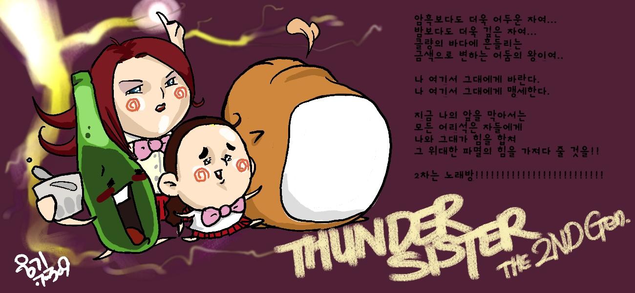 Thunder Sister 2nd Gen.