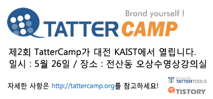 제2차 태터캠프가 대전 KAIST에서 열립니다!