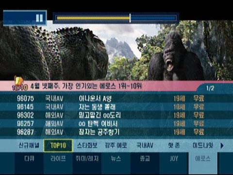 하나TV 에로스 메뉴에 포효하는 킹콩