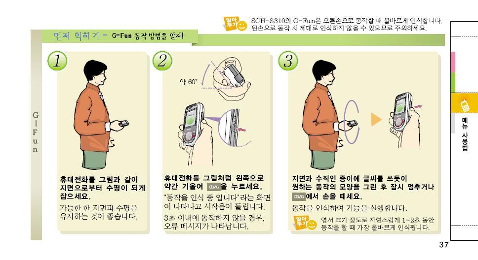 동작인식 사용법 설명그림