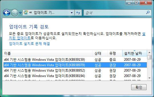 비스타 성능 개선 관련 업데이트