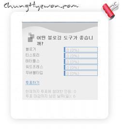 투표 결과 화면