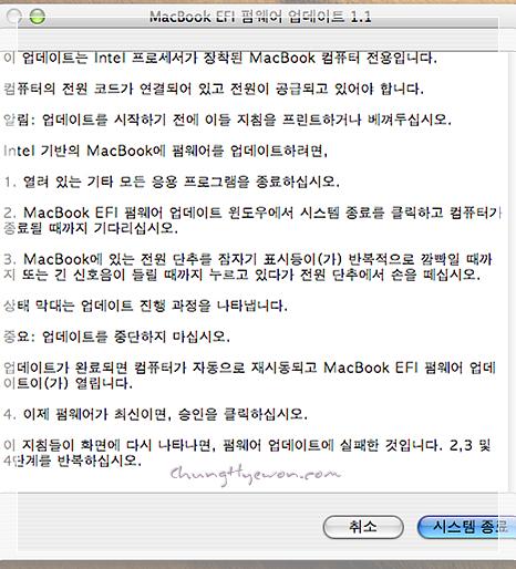 MacBook Firmware Update