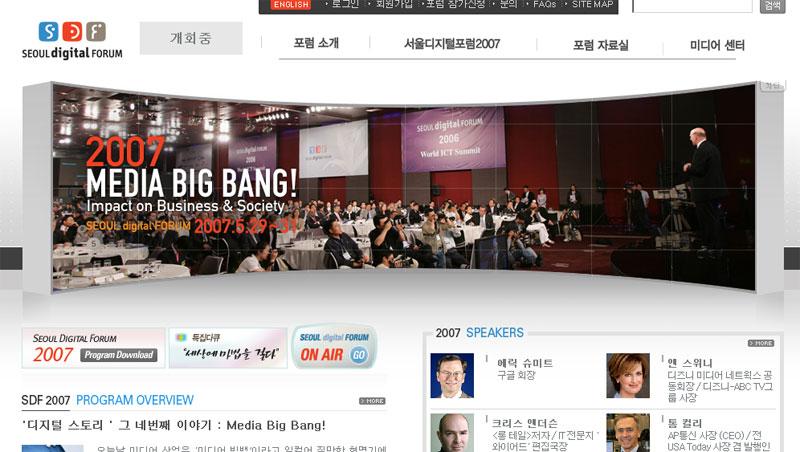 서울 디지털 포럼 홈페이지