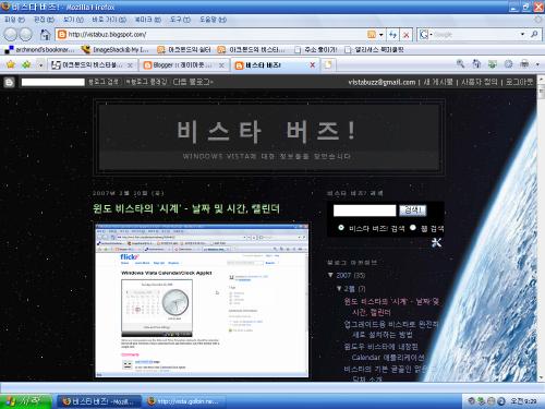 vista-buzz screenshot