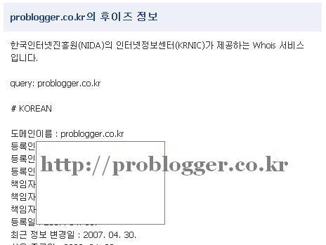 프로블로거 problogger.co.kr 도메인등록으로 공식 프로블로그 국내운영.