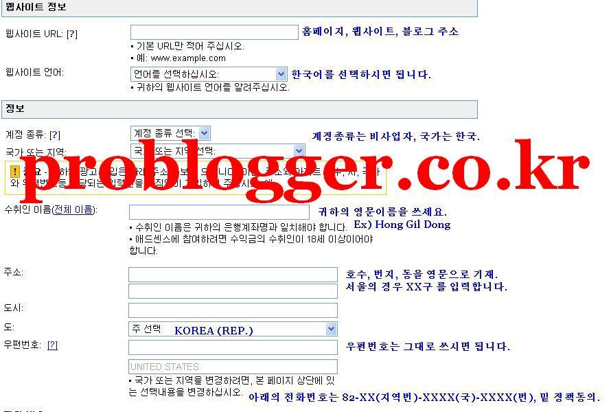 홈페이지, 블로그에 구글애드센스를 연동하기 위한 첫걸음인 가입방법 안내팁.