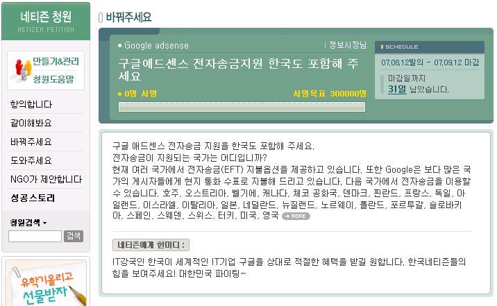 [서명동참] 구글 애드센스 전자송금 지원을 한국도 포함해 주세요.