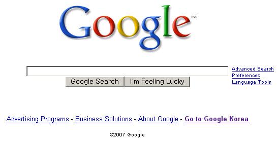 전형적인 구글의 인터페이스 (http://www.google.com/에서 캡쳐)