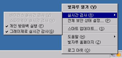 빛자루 트레이 아이콘 메뉴