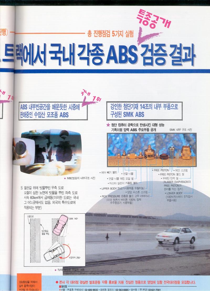 기계식 ABS 브레이크