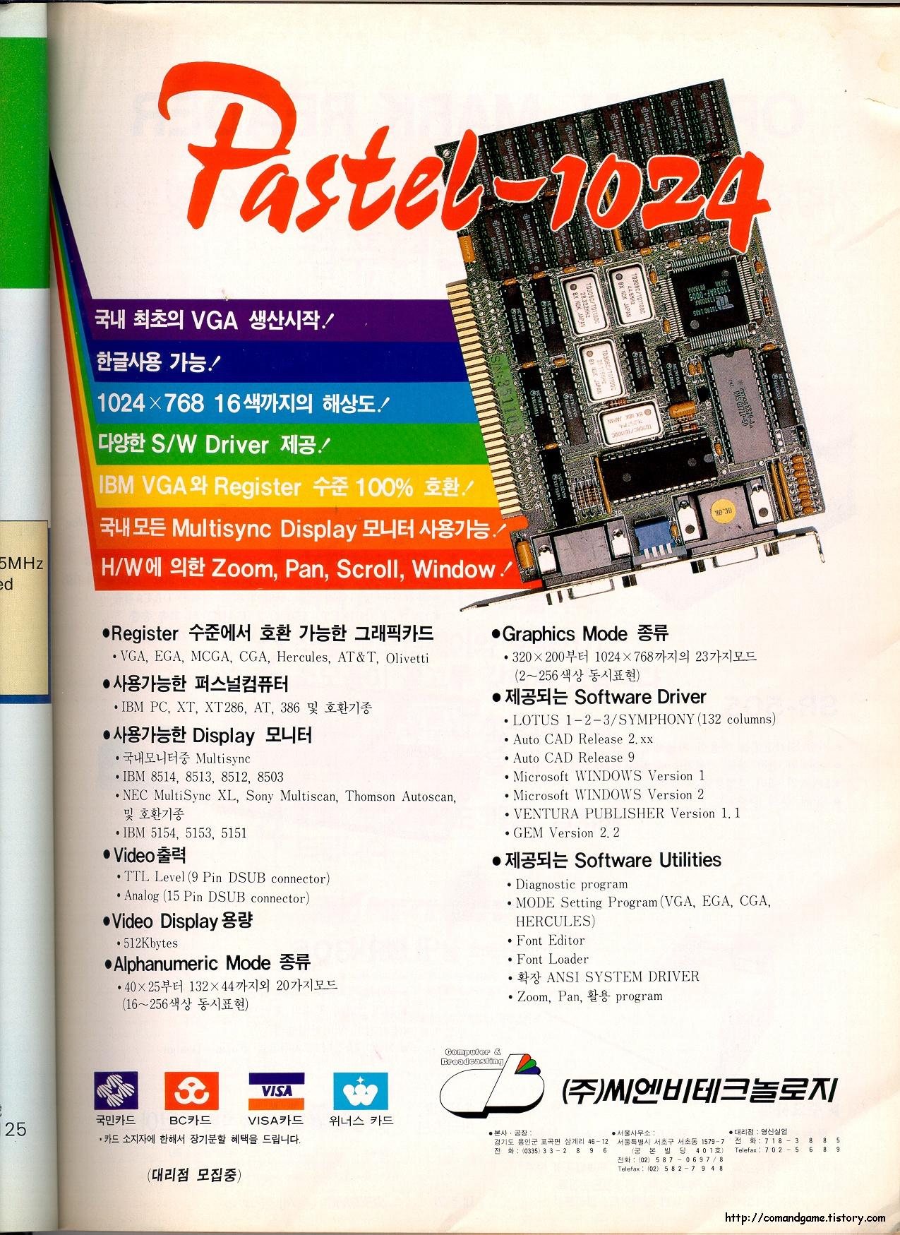 파스텔-1024 (PASTEL-1024) 국내최초 VGA 카드 잡지 광고