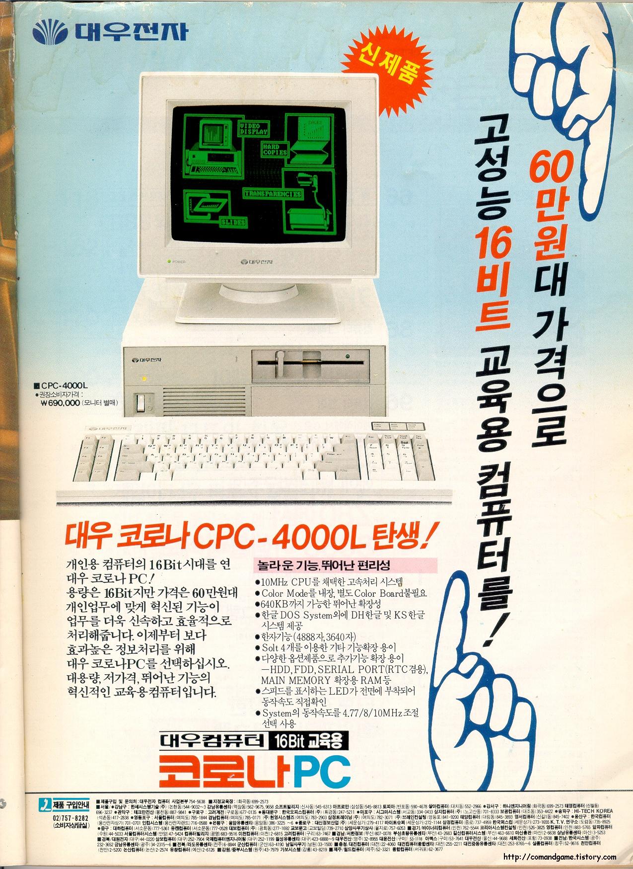 대우전자 - 16비트 코로나PC CPC-4000L 잡지 광고